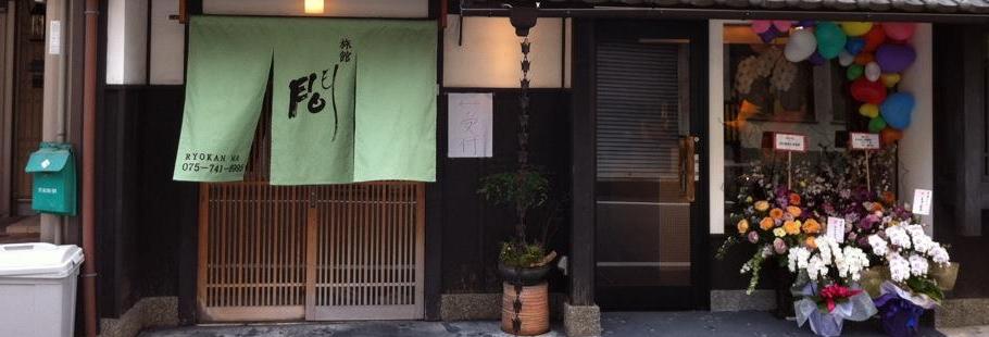 京町屋旅館 間 メイン画像2